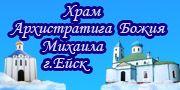 Храма Архистратига Божия Михаила г. Ейск