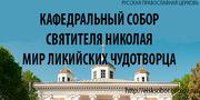 Кафедральный собор святителя Николая города Ейска