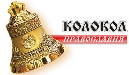 Колокол Православия