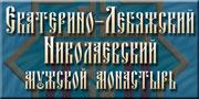 Екатерино-Лебяжский Николаевский мужской монастырь