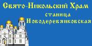 Новодеревянковская, Никольский храм