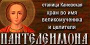Каневская, Пантелеимоновский храм