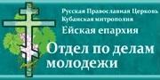 Отдел по делам молодёжи Ейской епархии