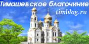 Тимашевское благочиние